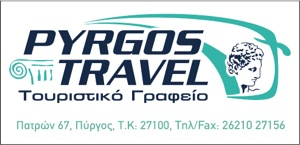 Pyrgos_travelLOGO300